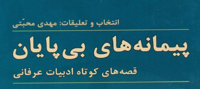 پیمانه های بی پایان: قصه های کوتاه ادبیات عرفانی. مقدمه، انتخاب و تعلیقات مهدی محبتی، دو جلدی