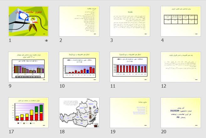 """پاورپوینت """"فناوری اطلاعات در اتریش"""" 20 اسلاید"""