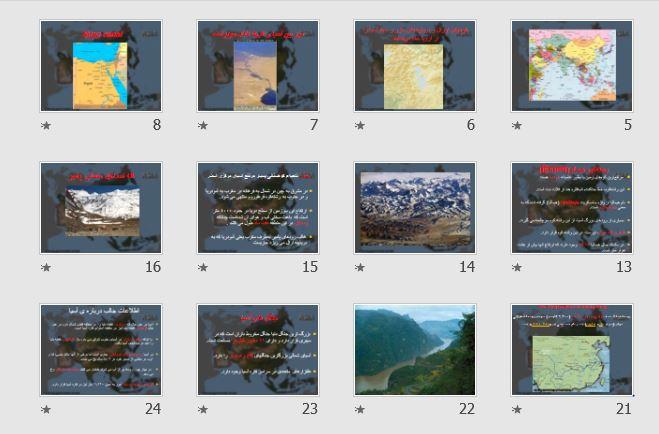 """پاورپوینت """"آشنایی با جغرافیای قاره آسیا"""" 27 اسلاید"""