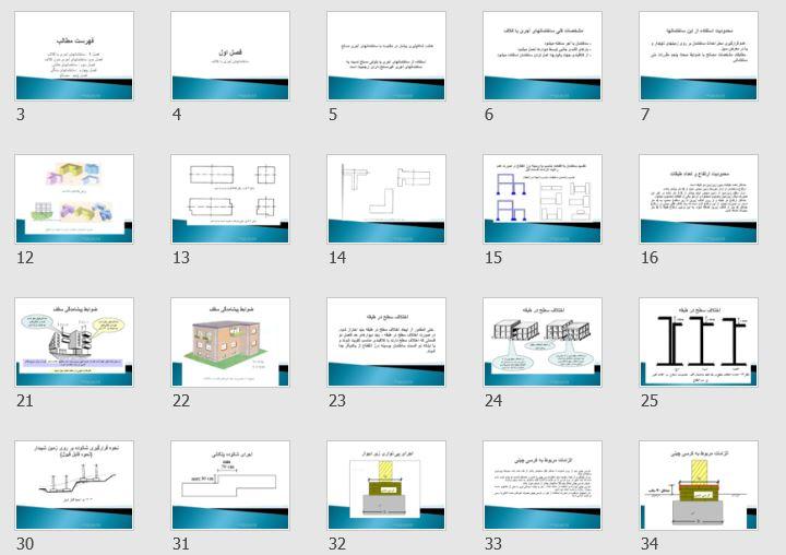 خلاصه تصویری و پاورپوینتی مبحث هشتم: طرح و اجراي