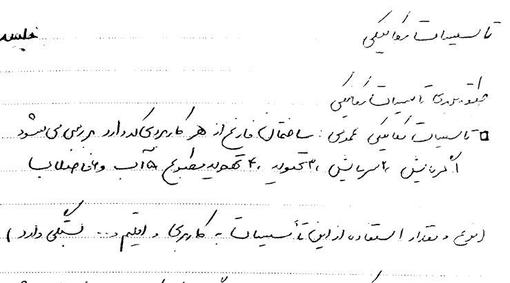 جزوه دست نویس تاسیسات مکانیکی (سلطان دوست)  50 ص