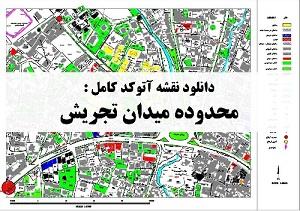 نقشه اتوکد میدان تجریش