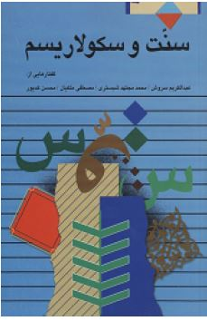 کتاب سنت و سکولاریسم