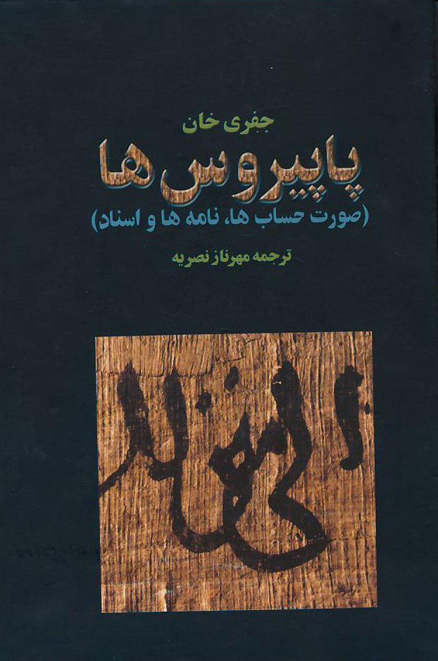 کتاب پاپیروس ها pdf