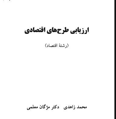 دانلود کتاب ارزیابی طرح های اقتصادی