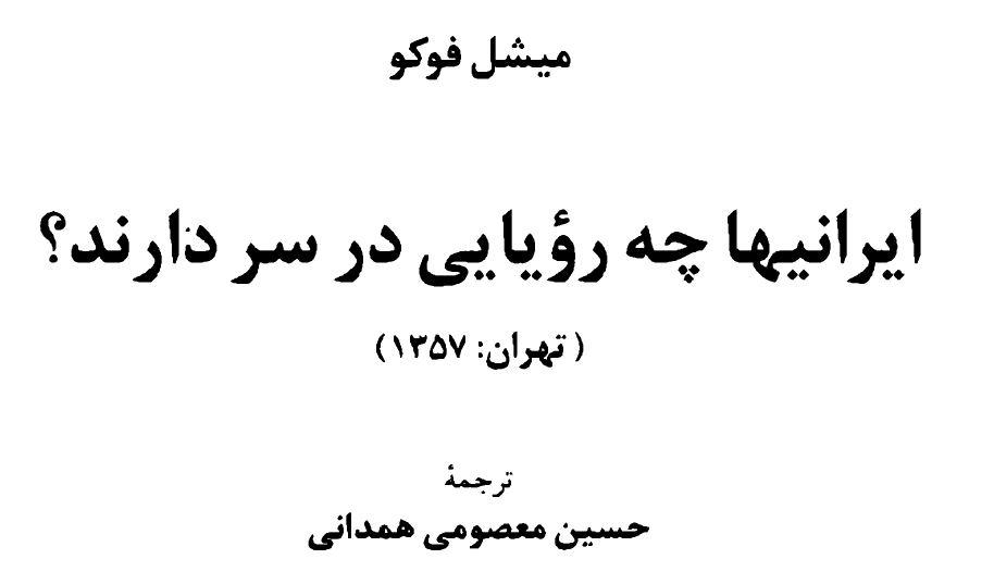 ایرانی ها چه رویایی در سر دارند