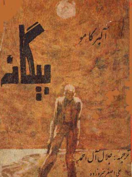 بیگانه اثر آلبر کامو