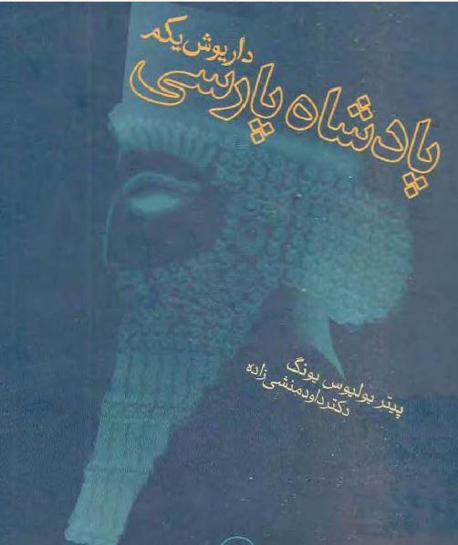 پادشاه پارسی داریوش یکم