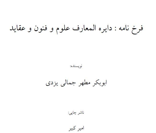 کتاب فرخ نامه، نسخه تایپی و مرتب