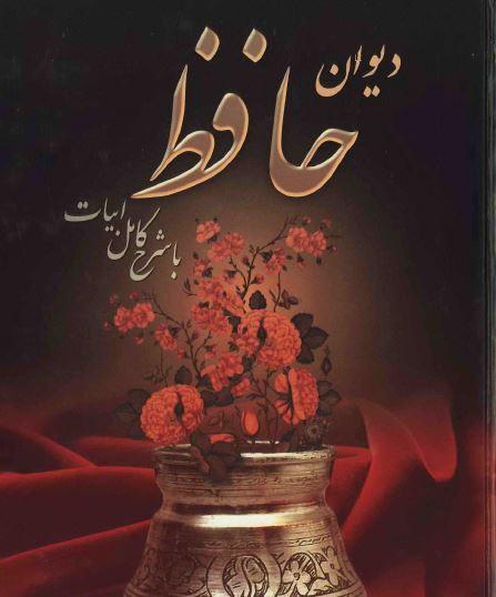 دیوان حافظ ، فارسی (با شرح کامل ابیات)