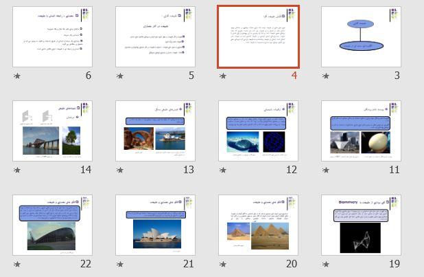 """پاورپوینت """"الگوبرداري سازه اي از طبيعت"""" 32 اسلاید"""