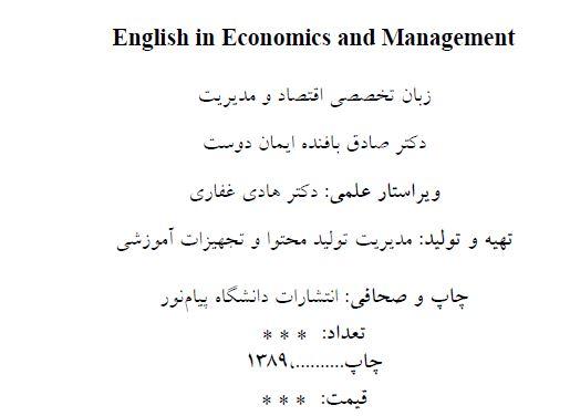 زبان تخصصی اقتصاد و مدیریت، ایمان دوست