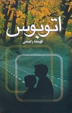 رمان اتوبوس اثر فهیمه رحیمی