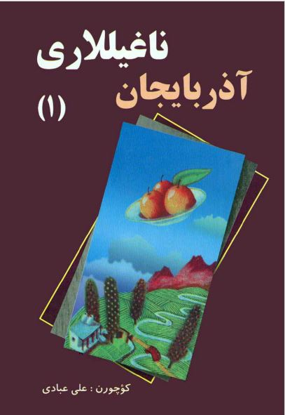 آذربایجان ناغیللاری 5 جلدی
