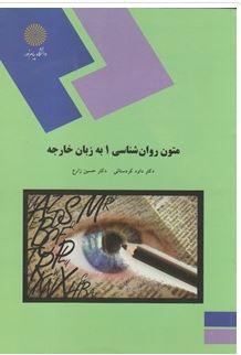 دانلود کتاب متون روان شناسی 1 به زبان خارجه حسین زارع و داود کردستانی
