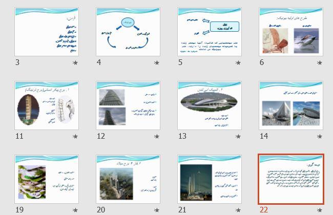 "پاورپوینت ""پروژه:انسان،طبیعت،معماری، عنوان پروژه: علم بیونیک""  23 اسلاید"