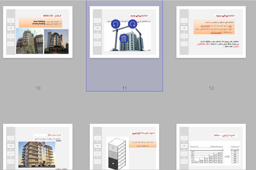 پاورپوینت : حفاظت ساختمان ها در مقابل حریق (مبحث سوم مقررات ملی ساختمان)