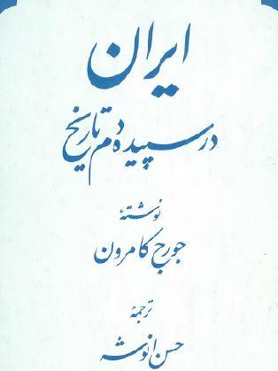 ایران در سپیده دم تاریخ جرج کامرون pdf