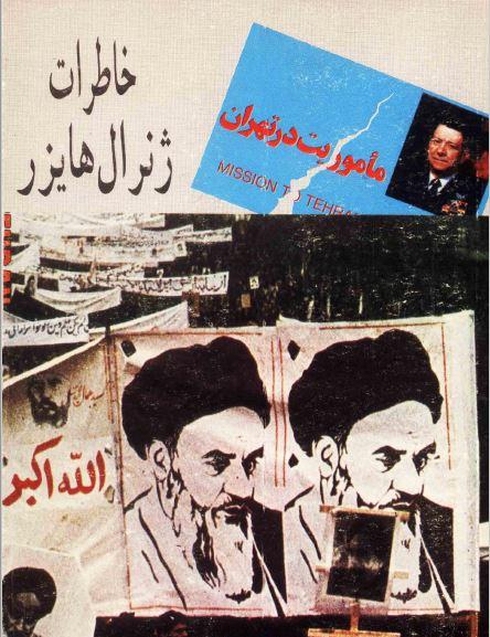 کتاب صوتی و متنی ماموریت در تهران خاطرات ژنرال آمریکایی رابرت هایزر