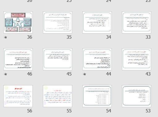 """پاورپوینت """"اخلاق حرفه ای کارگزارهای اسلامی مبتنی بر آموزه های اسلامی در نظام اداری"""" 71 اسلاید"""