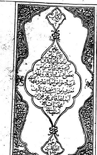 خواص الایات نجفی اصفهانی