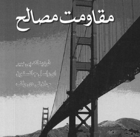 دانلود مقاومت مصالح بیر جانسون به زبان فارسی با حل المسائل