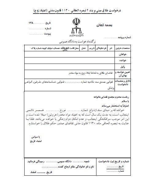 آیین طرح دعاوی و نگارش حقوقی-فایل های تنظیم دادخواست و لوایح حقوقی 134 ص