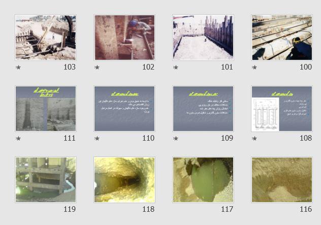 پاورپوينت جالب راجع به گودبرداری و سازه نگهبان 120 اسلاید