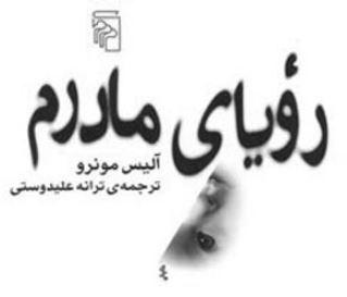 رویای مادرم ترجمه ترانه علیدوستی pdf