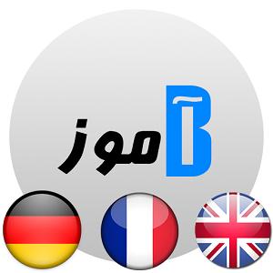 آموزش انگلیسی، آلمانی و فرانسوی، نسخه اندروید