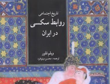 تاریخ اجتماعی روابط جنسی در ایران