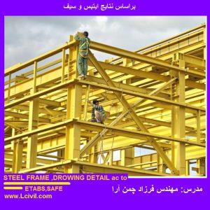 آموزش گام به گام ترسیم نقشه سازه های فولادی در اتوکد