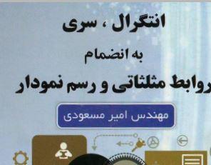 جزوه دست نویس انتگرال مسعودی