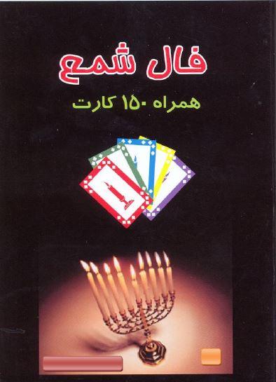 سرگرمی فال شمع همراه با 150 کارت رنگی