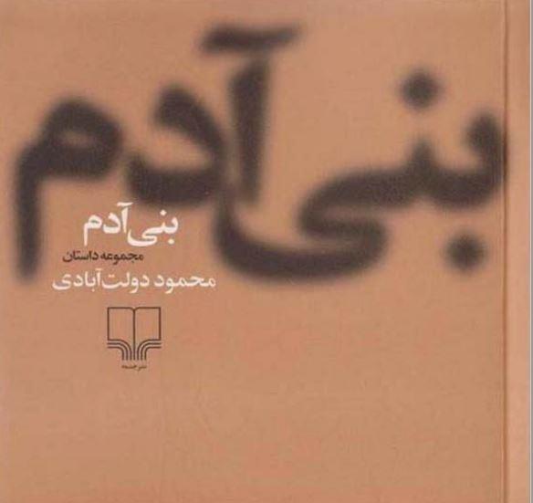 بنی آدم دولت آبادی pdf