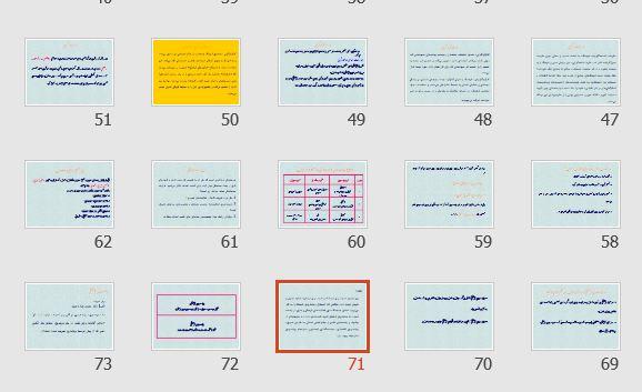 """پاورپوینت برنامه ريزي و سياستگذاري فرهنگي  در ايران"""" در 253 اسلاید"""