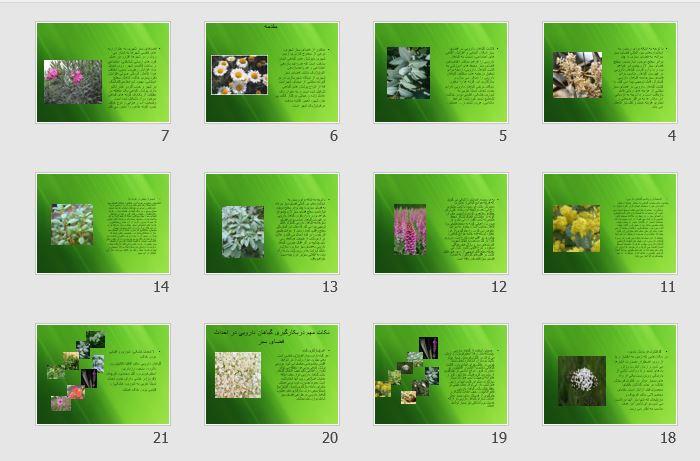 """پاورپوینت """"استفاده از گیاهان دارویی در طراحی فضای سبز شهری"""" 41 اسلاید"""