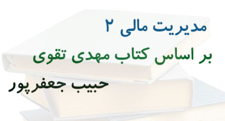 جزوه  مدیریت مالی ۲ – مهدی تقوی