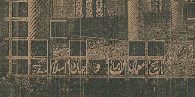 معماری اسلامی نسیم عسگری - فرمت PDF