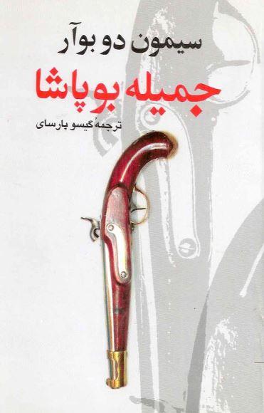 کتاب جمیله بوپاشا  pdf