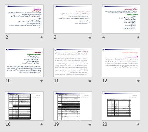 """پاورپوینت""""طرح مستند سازي و اصلاح فرآيندهاي وزارت ف.و. ا. ا."""" 50 اساید"""