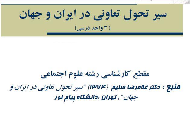 دانلود سیر تحول تعاونی ها در ایران و جهان pdf