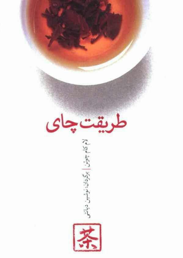 طریقت چای