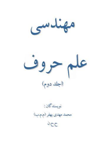 مهندسی علم حروف و اعداد دو جلد pdf