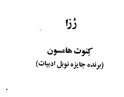 دانلود کتاب رزا کنوت هامسون pdf