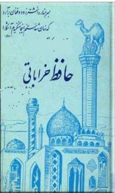 دانلود کتاب حافظ خراباتی pdf