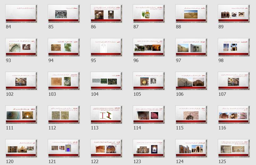 """پاورپوینت""""سبک شناسی معماری ایرانی معماری اسلامی"""" 195 اسلاید"""