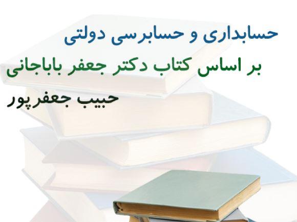 جزوه حسابداری و حسابرسی دولتی دکتر جعفر باباجانی