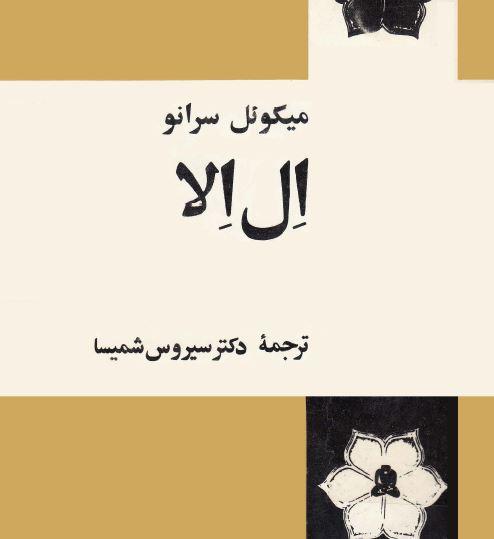 دانلود کتاب ال الا pdf
