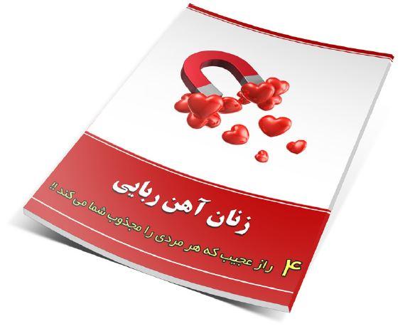 زنان آهنربايي pdf